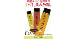 台湾茶飲み放題!!1250円