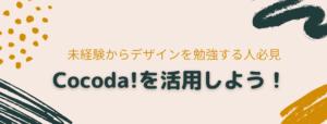 Cocoda!紹介アイキャッチ